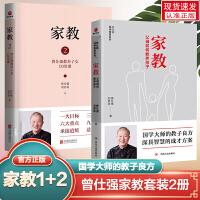 卡尔威特的教育+蒙台梭利的教育-经典教育2册