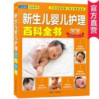 新生儿婴儿护理百科全书新生的儿宝宝护理书0-3岁婴儿喂养书籍宝宝辅食书育儿书籍父母必读 新手妈妈育儿书早教育儿百科全书