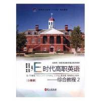 【二手旧书8成新】E时代英语综合教程2全彩刘述龙9787119110097外文出版社