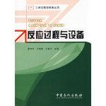 反应过程与设备廖传华,任晓乾,王重庆中国石化出版社有限公司9787802295186