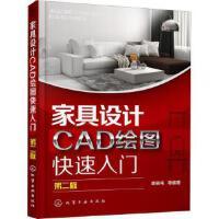 【全新直发】家具设计CAD绘图快速入门 第2版 化学工业出版社