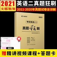 2021文都考研英语(二)真题狂刷 2011-2020年历年真题试卷204考研英语一真题试卷版详解