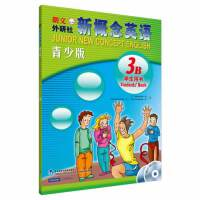 新概念英语青少版(3B)学生用书(含MP3光盘和动画DVD)(点读版)