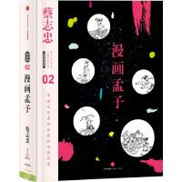 蔡志忠漫画古籍典藏系列:漫画孟子
