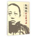 张锡纯经方讲习录(原《伤寒论讲义》的修订版)