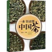一本书读懂中国茶
