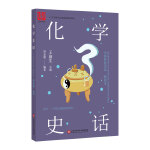 中国科技史话丛书——化学史话
