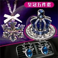 汽车用品摆件香水车内饰品摆件水晶创意个性车载香水座式香水女士