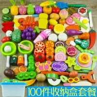 100件切切乐大满足 切水果玩具 木制磁性切切看儿童节礼物
