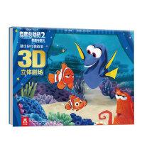 海底总动员书 童书乐乐趣立体书迪士尼经典故事3D立体剧场翻翻书幼儿绘本 儿童 3-6周岁幼儿园宝宝提高语言能力0-3岁
