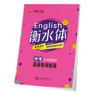 (华夏万卷)中考必须掌握的英语单词短语字帖 衡水体