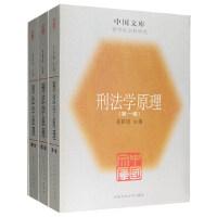 中国文库第二辑・哲学社会科学类:刑法学原理(套装共3册)