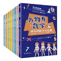 万物有数学八册全套儿童趣味数学科普书数学新概念培养孩子数学思维游戏图画书6-9-12岁小学生课外阅读书籍三四五六年级课