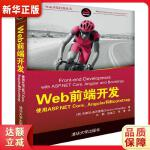 Web前端开发 使用ASP NET Core、Angular和Bootstrap [美]西蒙尼?基西雷塔 (Simon