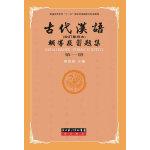 古代汉语辅导及习题集(第一册)(王力版《古代汉语》(第一册)配套辅导)