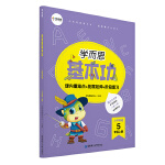 学而思新版 学而思小学英语基本功. 5年级/五年级. 上册