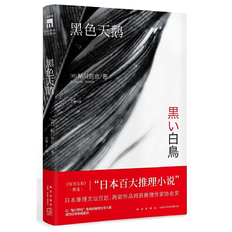黑色天鹅 推理大师鲇川哲也作家生涯代表作时刻表诡计的登峰造极。