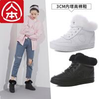 人本冬季加绒保暖短靴女 内增高防滑系带加厚板鞋 纯色百搭女棉鞋