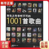 有生之年非听不可的1001首歌曲 (英)罗伯特迪默里(Robert Dimery),王博 中央编译出版社9787511