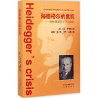 【全新直发】海德格尔的危机:纳粹德国的哲学与政治 (美)汉斯・斯鲁格(Hans Sluga) 著;赵剑 等 译
