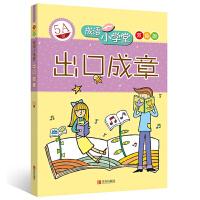 出口成章5A5B级双色版全2册成语小学堂 预售 5年级上下两册小学生课外阅读书籍儿童文学畅销书儿童读物小学教辅五年级上下