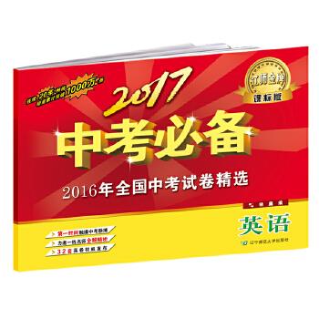 2017中考必备【课标版】英语