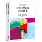 纯粹思维的逻辑体系(全两册)