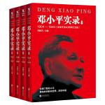 邓小平实录(1-4册)(当当专供)