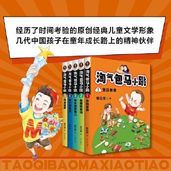 淘气包马小跳1--5 ( 小学必读,2020全新版;中国儿童文学原创经典,畅销6000万册全彩升级;读马小跳,做内心强大的小孩) 从2千字短故事过渡到5万字中长篇,逐步进阶,帮助孩子增加阅读自信,发自内心爱上阅读;新版配2800幅全彩插图,更契合当代孩子审美需求;大字号更护眼;绿色环保纯纸及大豆油墨印刷。果麦出品