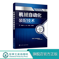 机械自动化装配技术 装配机结构自动化供料系统工件定位夹紧装配机器人工序面向装配产品设计汽车自动化装配可靠性监控系统调试书