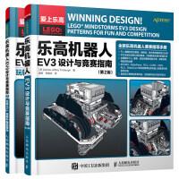 乐高机器人EV3设计与竞赛指南+玩转FLL竞赛中我的模块 机器人赛事指导手册FLL解析 爱上乐高Lego乐高全书乐高搭建
