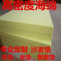 工厂定做高密度海绵沙发垫坐垫飘窗实木座椅垫子床垫加厚加硬