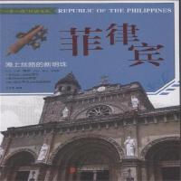 菲律宾-一带一路列国巡礼( 货号:755027088)