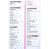 id+c室内设计与装修杂志 2018年10月刊 总第290期 办公空间设计专辑 期刊杂志