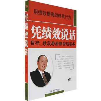 【二手95成新旧书】凭绩效说话:目标、绩效与薪酬管理实务 9787301116968 北京大学出版社