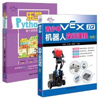 【全2册】 青少年VEX IQ机器人实训课程 初级+乐学Python编程-做个游戏很简单