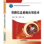 【正版全新直发】CTC系统原理与应用 周永华,付文秀 9787113220099 中国铁道出版社