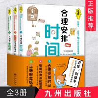 忍住!别插手!让孩子独立的自我管理课(全三册) 九州出版社