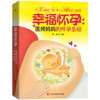 幸福怀孕:医师妈怀孕圣经(完美孕育必读,准父母的选择。) 管睿 吉林科学技术出版社 9787538490008