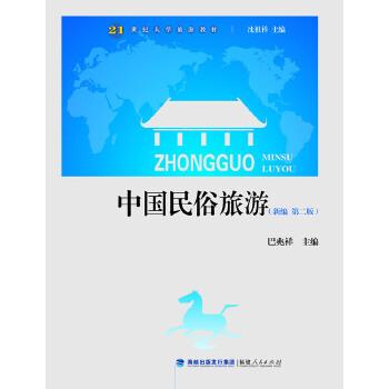 21世纪大学旅游教材:中国民俗旅游(新编 第二版)
