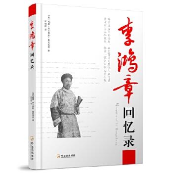 李鸿章回忆录(pdf+txt+epub+azw3+mobi电子书在线阅读下载)
