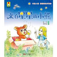 最小孩童书・最成长系列:来自星星的小熊