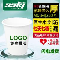 20180528122835266纸杯 一次性杯子定制定做印LOGO订做加厚水杯广告杯9盎司办公纸杯