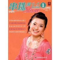 串珠秀1 (日)靓丽出版社著 张蓓蓓 中国轻工业出版社