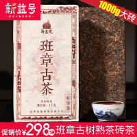 新益号 班章古茶砖1000g大茶砖 普洱茶古树熟茶 砖茶 茶叶