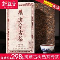 新益号 茗茶 班章古茶砖1000g大茶砖 普洱茶古树熟茶 砖茶 茶叶 棉纸包装