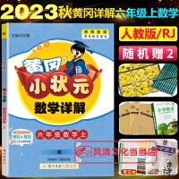 2020春黄冈小状元数学详解六年级下册数学人教版