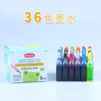 水彩笔水补充液 12色18色24色36色墨水颜料 掌握安全可洗硬头软头儿童幼儿园水彩笔套装可用