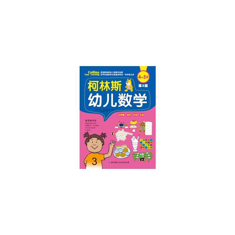 柯林斯幼儿数学 4-5岁(第3版)