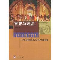 【二手旧书9成新】 睿思与歧误:一种对海德格尔技术之思的审美解读 范玉刚 9787802111875 中央编译出版社